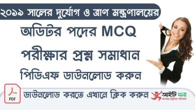 Ministry-of-Disaster-Management-and-ReliefAuditor-Job-Exam-Full-Question-Solution-PDF-Download