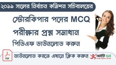 Bangladesh Election Commission Secretariat recruitment examination question and ans