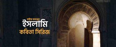 ইসলামি কবিতা সিরিজ