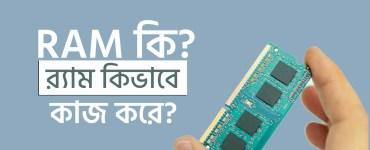 র্যাম / RAM কি? র্যাম কিভাবে কাজ করে? 2021