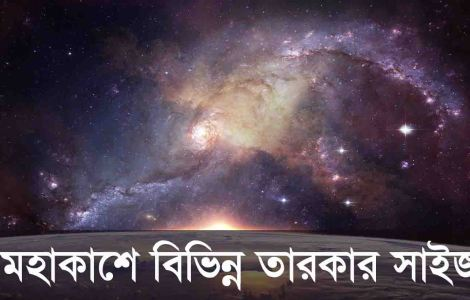 The Star's Size In Space Bangla