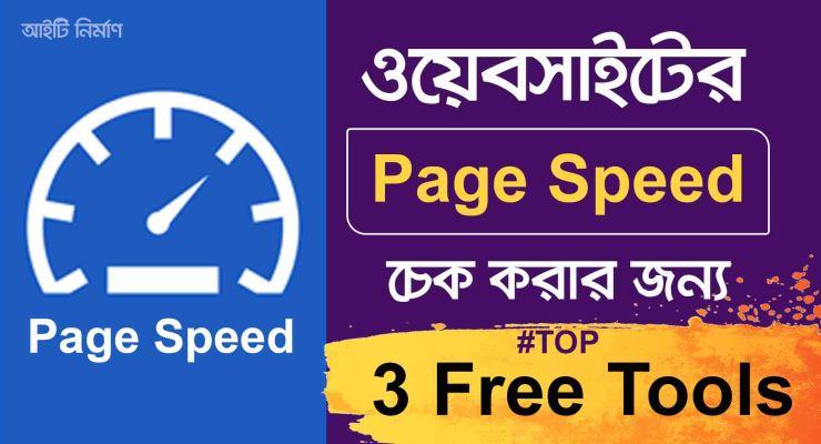 Website page speed চেক করার জনপ্রিয় ৩টি ফ্রি টুলস্