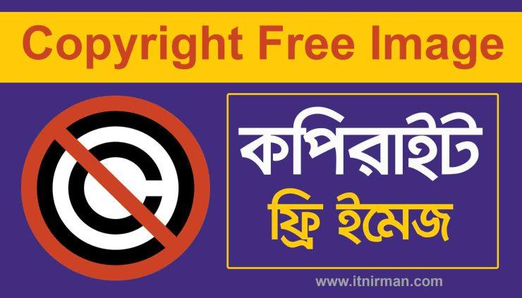 Copyright Free Image Site Lis