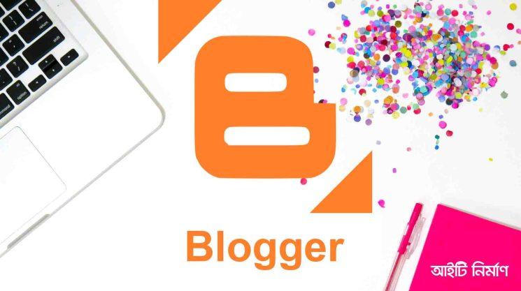 Blogger VS WordPress ব্লগার vs ওয়ার্ডপ্রেস