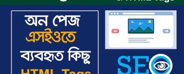 On Page SEO HTML Tags অন পেজ এসইও