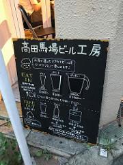 ビールじゃ!