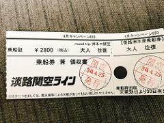 淡路関空ラインのチケット