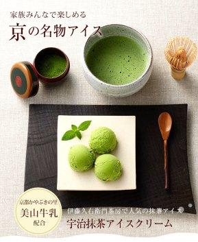 「京都 伊藤久右衛門 抹茶アイス」の画像検索結果