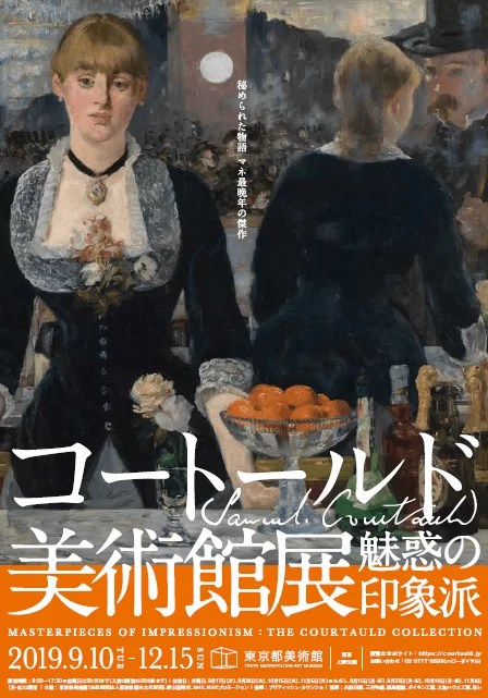 Poster of the Courtauld Exhibition in Tokyo Art Musem