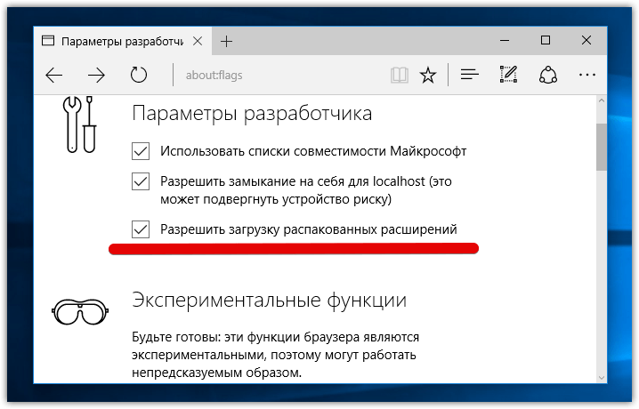 Edge in Windows 10 Redstone (3)