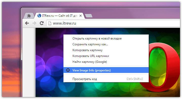 Chrome image properties (1)