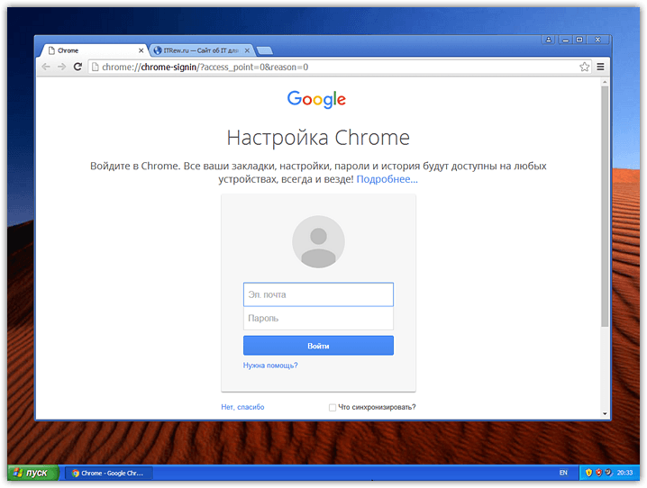 Google Chrome in Windows XP disable notification (5)