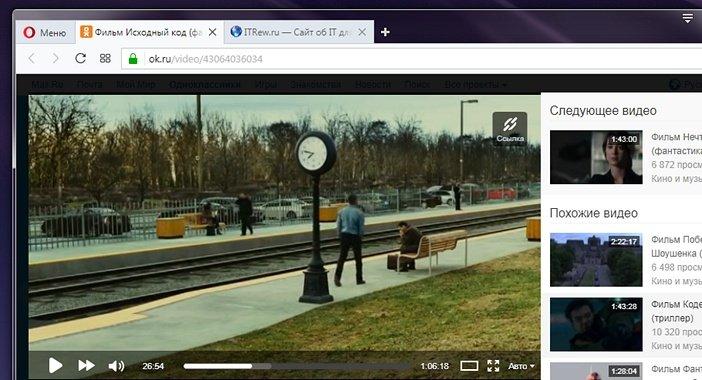 Флеш видео работает в Opera