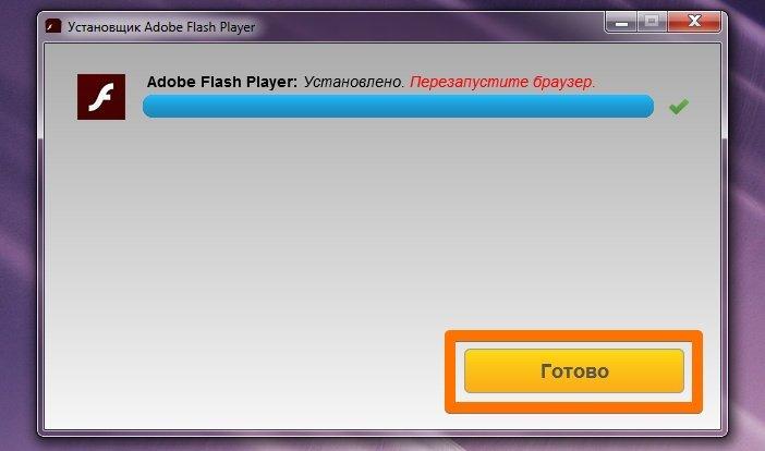 Установка Adobe Flash Player