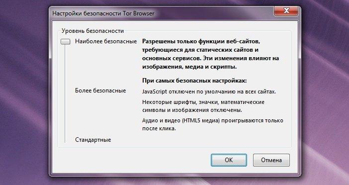 Tor Browser максимальный уровень защиты