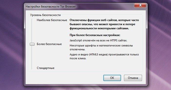 Уровни защищённости Tor Browser