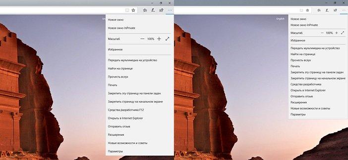 Главное меню браузера Edge Windows 10 1709 против 1803