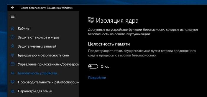 Windows 10 1803 изоляция ядра целостность памяти