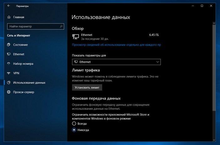 Windows 10 1803 настройка сетевых лимитов