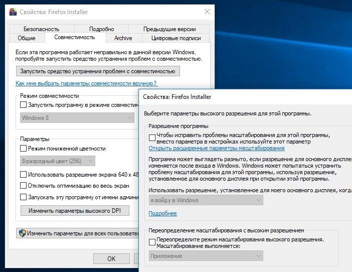 Windows 10 1803 новые настройки DPI для программ