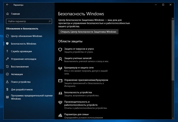 Windows 10 настройки безопасности