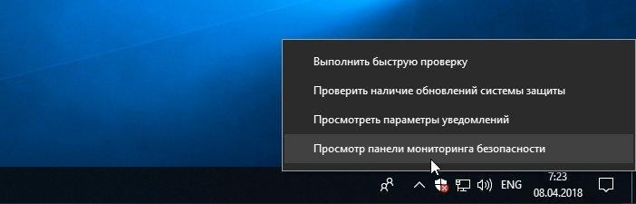 Windows контекстное меню Защиты проверка безопасности