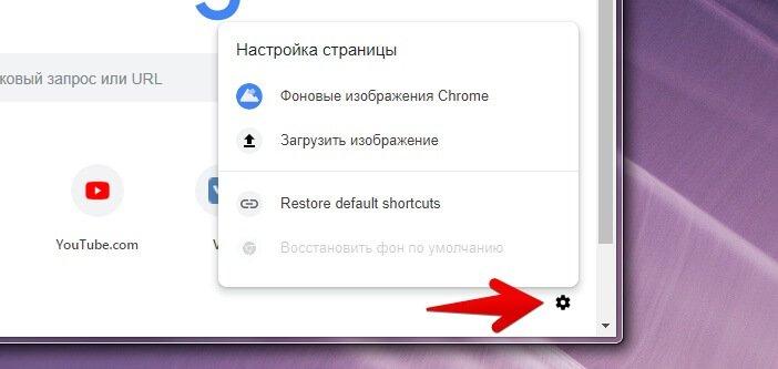 Смена фоновой картинки в Chrome