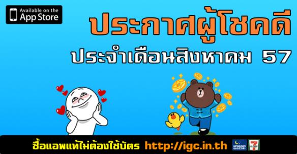 free-itunes-gfit-card-2014-08