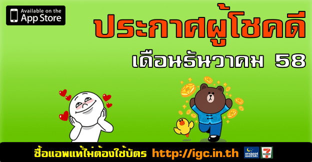 IGC Lucky Draw 201512