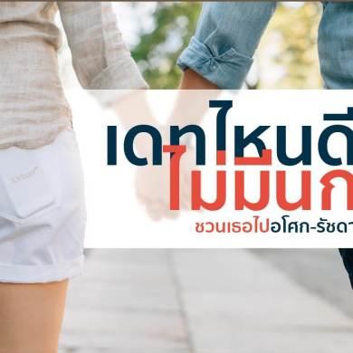 ย่านอโศก-รัชดา ชวนเธอเดทไหนดี ไม่มีนก ?? 55 - AP (Thailand) - เอพี (ไทยแลนด์)