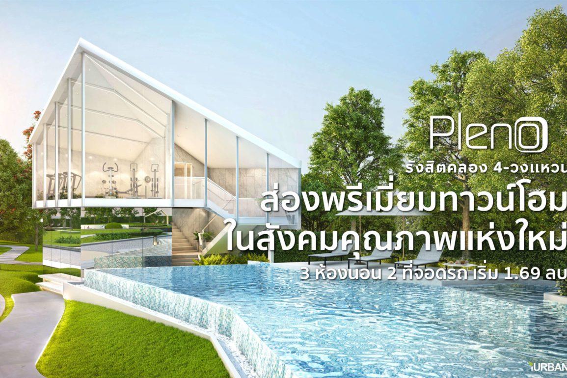 ชม Pleno รังสิตคลอง4-วงแหวน ทาวน์โฮมส่วนกลางหรูกว่าบ้านเดี่ยว เริ่ม 1.69 ล้าน 13 - AP (Thailand) - เอพี (ไทยแลนด์)