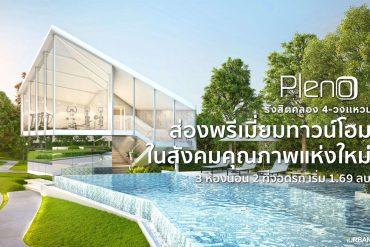 ชม Pleno รังสิตคลอง4-วงแหวน ทาวน์โฮมส่วนกลางหรูกว่าบ้านเดี่ยว เริ่ม 1.69 ล้าน 20 - ทาวน์โฮม