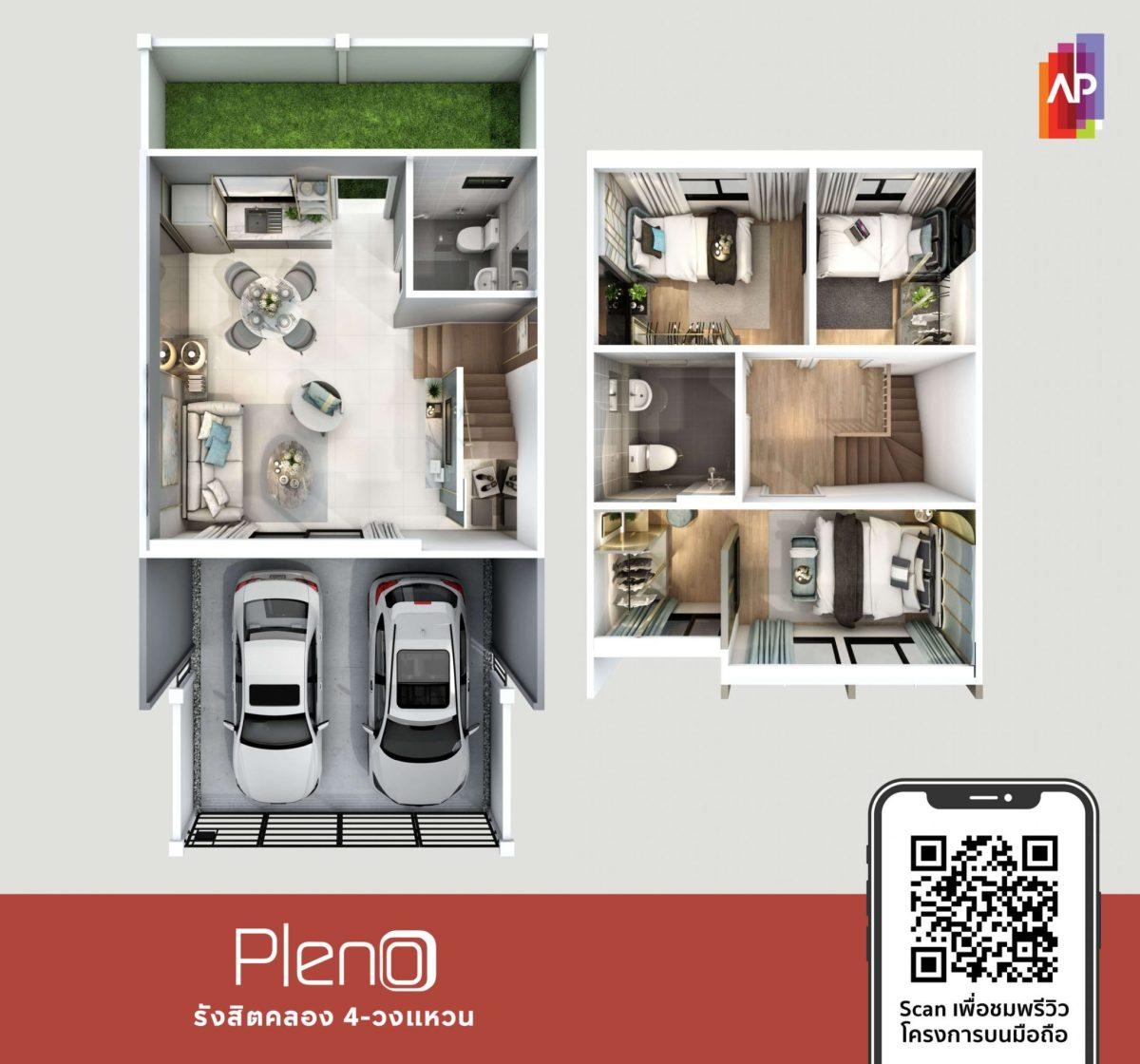 ชม Pleno รังสิตคลอง4-วงแหวน ทาวน์โฮมส่วนกลางหรูกว่าบ้านเดี่ยว เริ่ม 1.69 ล้าน 25 - AP (Thailand) - เอพี (ไทยแลนด์)