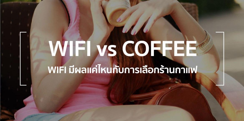 ร้านกาแฟยุคออนไลน์ เน็ตไม่ดี มีผลแค่ไหน? ฟังเสียงจากคนออนไลน์บางส่วน 13 - C Internet (CAT Telecom)