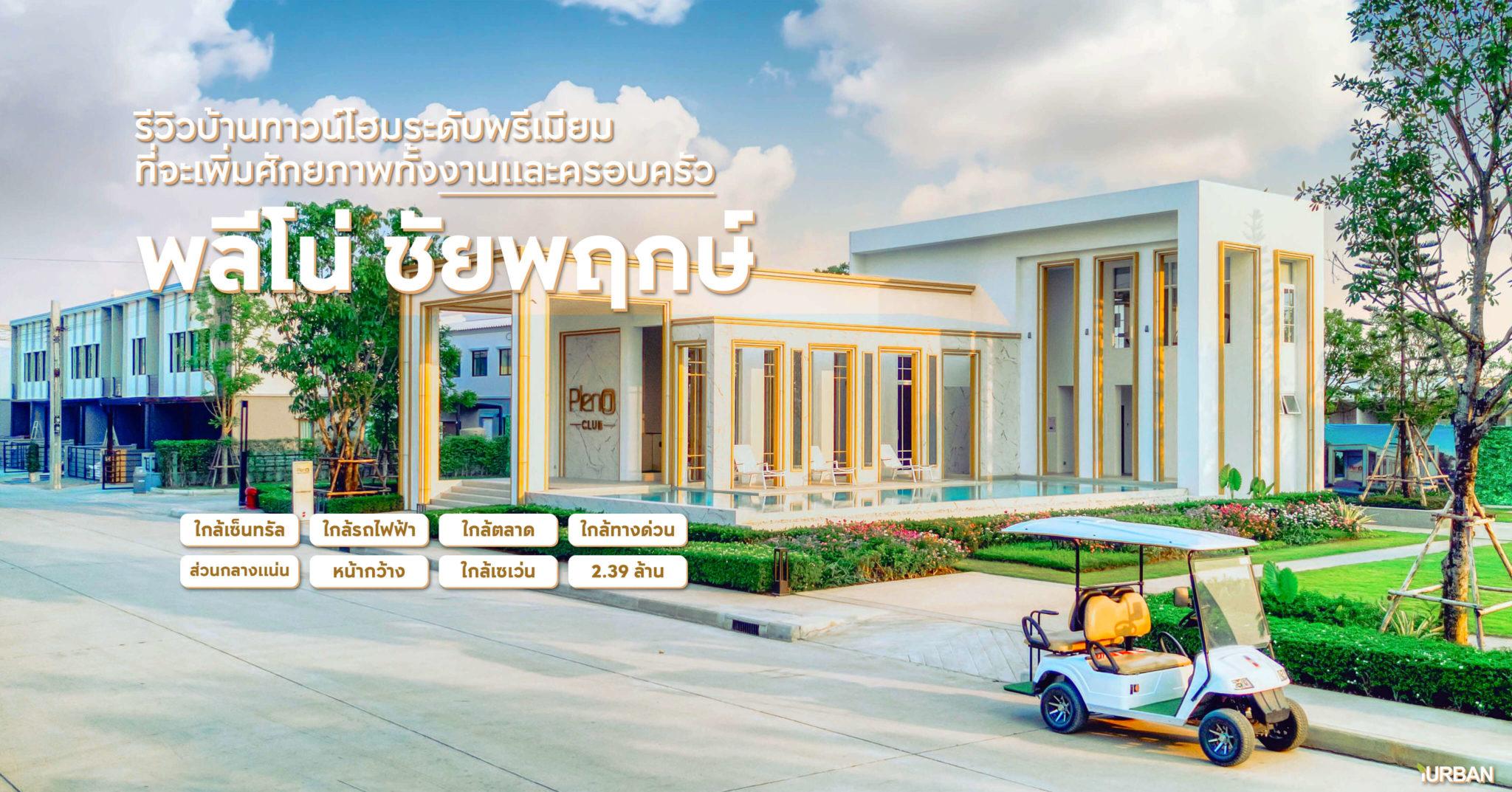 รีวิวทาวน์โฮม Pleno ชัยพฤกษ์ เข้าเมืองง่ายถูกใจคนทำงาน สังคมดีบนส่วนกลาง 3 ไร่ งบแค่ 2.39 ล้าน 13 - AP (Thailand) - เอพี (ไทยแลนด์)