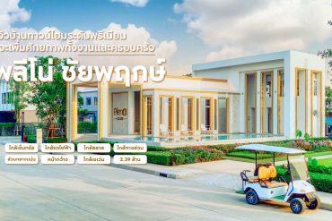 รีวิวทาวน์โฮม Pleno ชัยพฤกษ์ เข้าเมืองง่ายถูกใจคนทำงาน สังคมดีบนส่วนกลาง 3 ไร่ งบแค่ 2.39 ล้าน 6 - AP (Thailand) - เอพี (ไทยแลนด์)