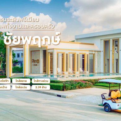 รีวิวทาวน์โฮม Pleno ชัยพฤกษ์ เข้าเมืองทำงานง่าย ส่วนกลาง 3 ไร่ เริ่ม 2.39 ล้าน 19 - AP (Thailand) - เอพี (ไทยแลนด์)