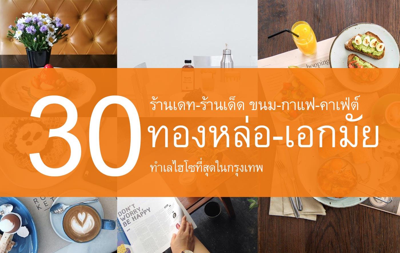 """30 ร้านเดท-ร้านเด็ด """"ทองหล่อ-เอกมัย"""" กาแฟ ขนม คาเฟ่ ย่านหนึ่งที่ไฮโซที่สุดในกรุงเทพ 13 - AP (Thailand) - เอพี (ไทยแลนด์)"""