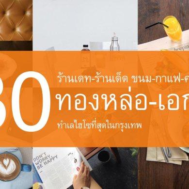 """30 ร้านเดท-ร้านเด็ด """"ทองหล่อ-เอกมัย"""" กาแฟ ขนม คาเฟ่ ย่านหนึ่งที่ไฮโซที่สุดในกรุงเทพ 14 - AP (Thailand) - เอพี (ไทยแลนด์)"""