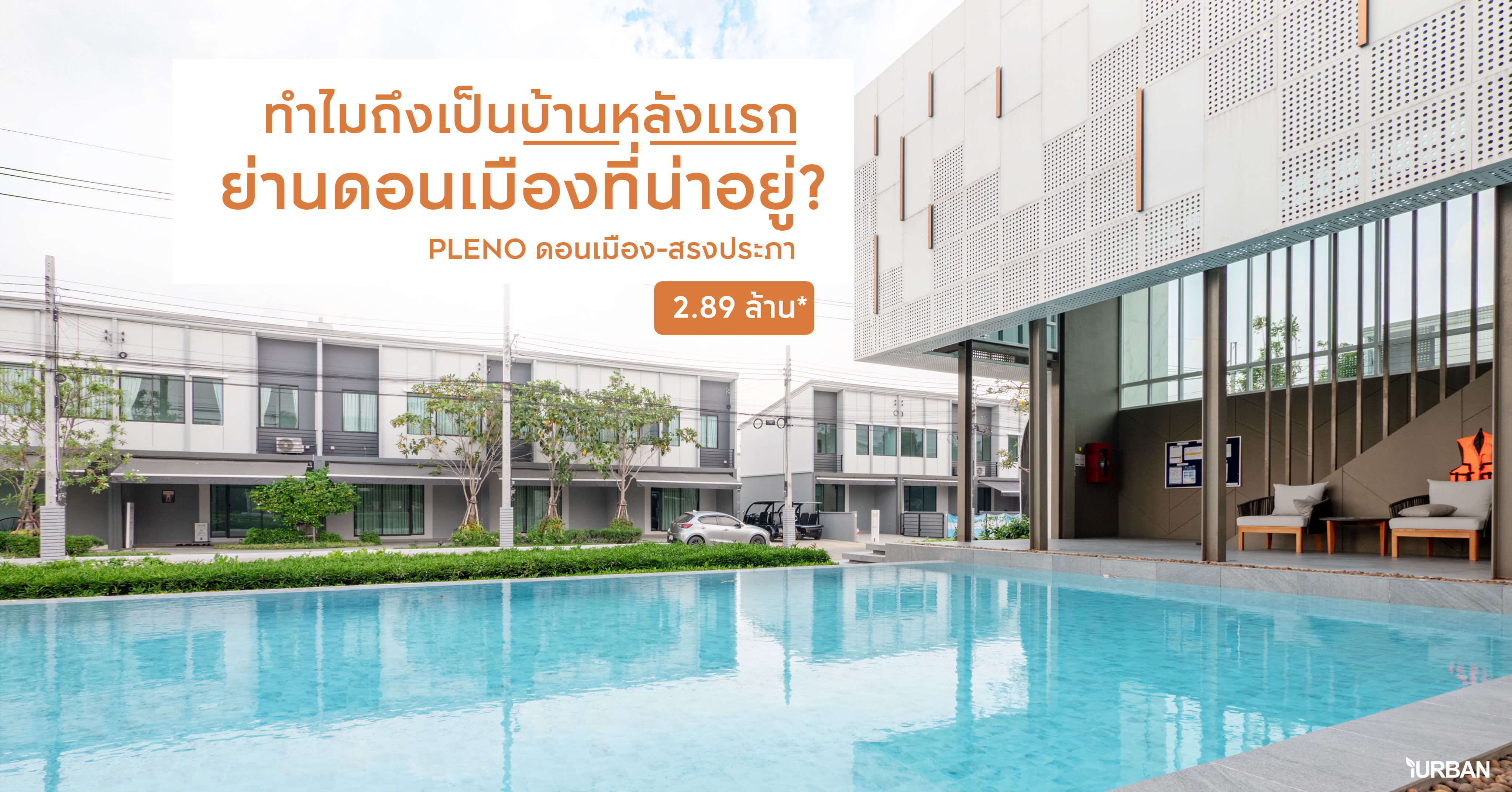 ชมบ้านจริง PLENO ดอนเมือง-สรงประภา พรีเมียมทาวน์โฮมคุ้มราคา ยกระดับทุกชีวิต ทำเลชิดรถไฟฟ้า 13 - AP (Thailand) - เอพี (ไทยแลนด์)