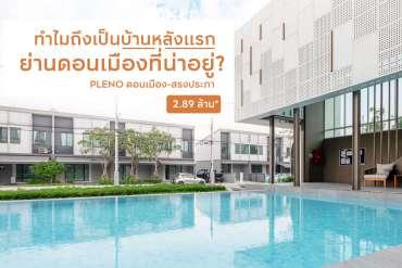ชมบ้านจริง PLENO ดอนเมือง-สรงประภา พรีเมียมทาวน์โฮมคุ้มราคา ยกระดับทุกชีวิต ทำเลชิดรถไฟฟ้า 6 - AP (Thailand) - เอพี (ไทยแลนด์)