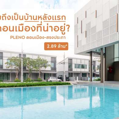 ชมบ้านจริง PLENO ดอนเมือง-สรงประภา พรีเมียมทาวน์โฮมคุ้มราคา ยกระดับทุกชีวิต ทำเลชิดรถไฟฟ้า 21 - AP (Thailand) - เอพี (ไทยแลนด์)