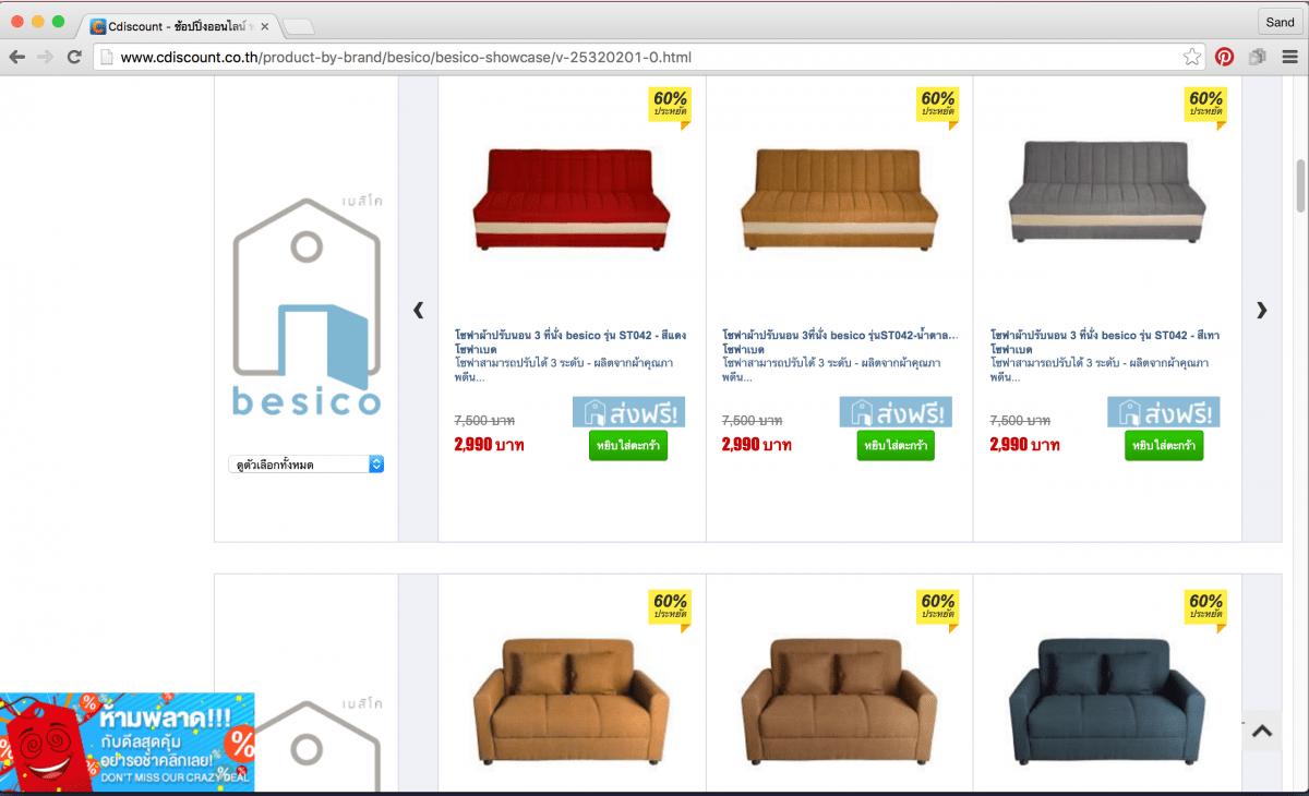 cdiscount-sofa2