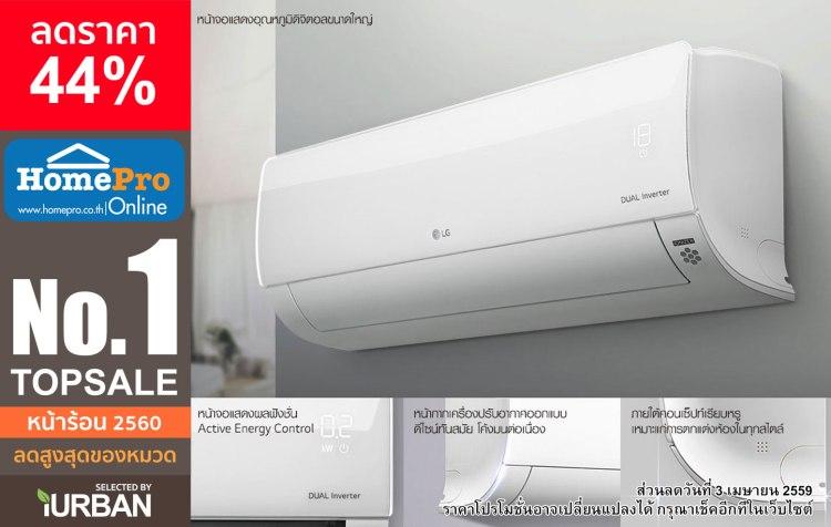 hero air 750x476 ลายแทงของแต่งบ้าน SALE สูงสุด 70%!! จัดอันดับของถูกสุด HomePro Online หน้าร้อนนี้~ ?⛱