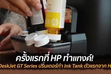 HP DeskJet GT Series Printer ดีไซน์ที่ลงตัว กับความสามารถที่ SME ต้องหลงรัก 28 - Art & Design
