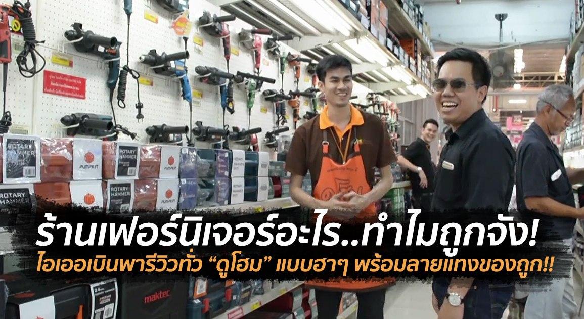 ช้อปไป ฮาไป รีวิวร้านเฟอร์นิเจอร์โคตรถูกกกกที่ DOHOME! 13 - Creative Post