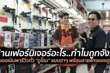 ช้อปไป ฮาไป รีวิวร้านเฟอร์นิเจอร์โคตรถูกกกกที่ DOHOME! 31 - VIDEO