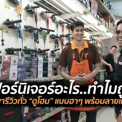 ช้อปไป ฮาไป รีวิวร้านเฟอร์นิเจอร์โคตรถูกกกกที่ DOHOME! 15 - Creative Post