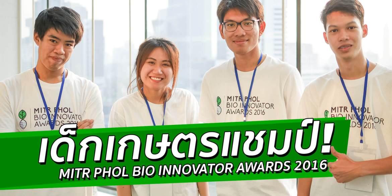 สัมภาษณ์ 3 ไอเดีย นวัตกรรมเด็กไทยไม่ธรรมดา! ใน Mitr Phol Bio Innovator Awards 2016 นวัตกรรมจากพืชเศรษฐกิจไทย 13 - Award