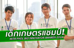 สัมภาษณ์ 3 ไอเดีย นวัตกรรมเด็กไทยไม่ธรรมดา! ใน Mitr Phol Bio Innovator Awards 2016 นวัตกรรมจากพืชเศรษฐกิจไทย 26 - Video
